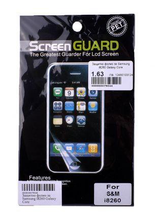 Защитно фолио за Samsung i8260 Galaxy Core