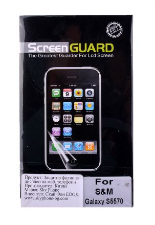 Защитно фолио за Samsung S5570 Galaxy Mini