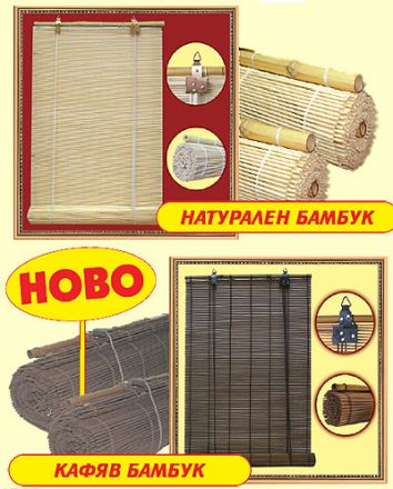 Бамбукова щора натурал