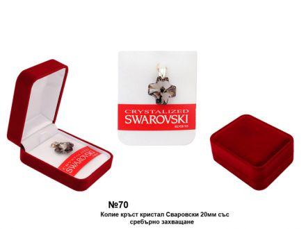 """Колие""""Кръст""""кристал Сваровски 20мм със сребърно захващане"""