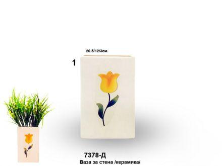 Ваза за стена Керамика -20,5/13/3см.