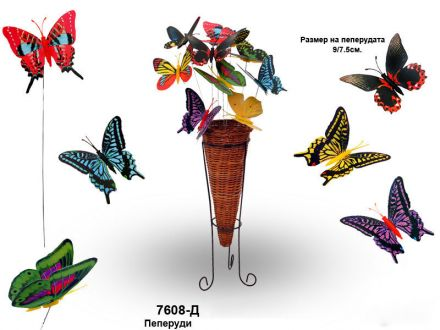 Пеперуда за декорация-малка ,9/7,5см
