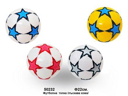 Футболна топка 5-ца кожа/звезди ,Ф22см