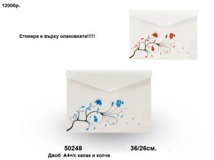 Джоб с копче бял ПВЦ А4 ,36/26см