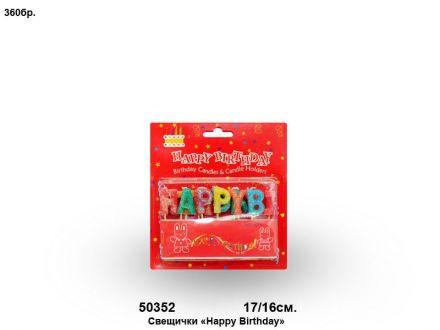 """Свещички """"Happy Burthday""""  17/16см"""
