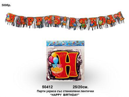 """Парти банер със станиолени лентички """"Happy Birthday"""""""