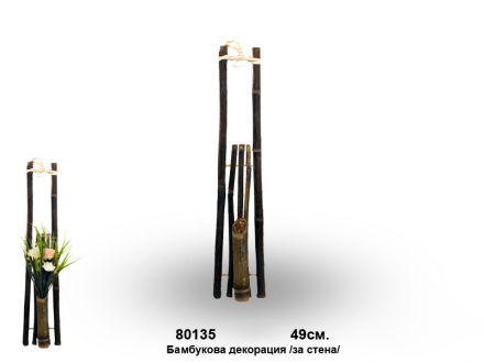 Бамбукова декорация за стена малка -49см
