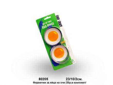 Форма за яйца на очи 2 бр. -23/10/2см