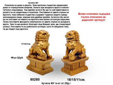 Статуетка куче Фу голямо -18*15*11