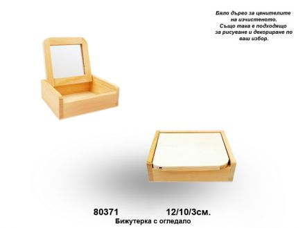 Бижутерка с огледало -12/10/3.см.- бяло дърво