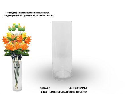 Ваза стъкло цилиндър 40/Ф12см.