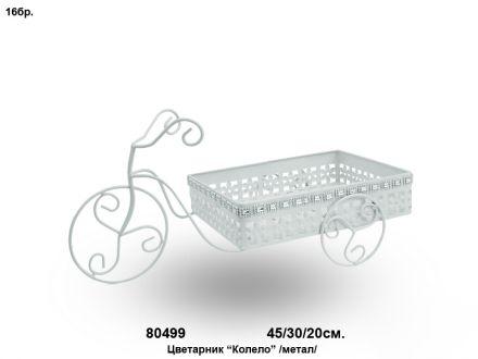 Цветарник колело-метал  45/30/20см