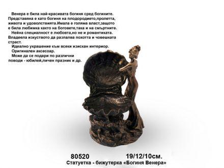 """Статуетка-бижутерка """"Богиня Венера"""" -19/12/10см"""