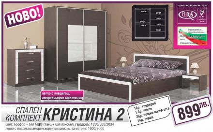Спален комплект Кристина 2