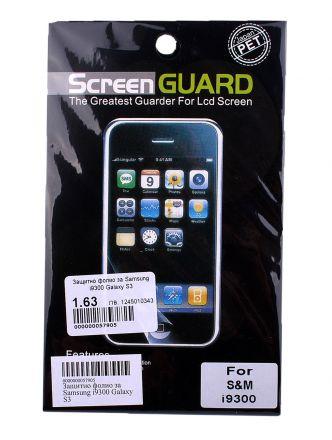 Защитно фолио за Samsung i9300 Galaxy S3