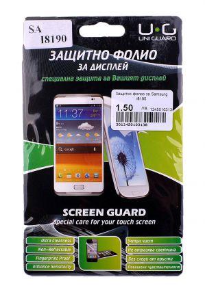Защитно фолио за Samsung i8190