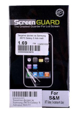 Защитно фолио за Samsung i9070 Galaxy S Adv matt