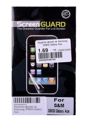 Защитно фолио за Samsung S5830 Galaxy Ace