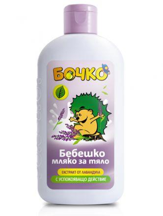 Бочко-Бебешко мляко за тяло с екстракт от лавандула-200ml