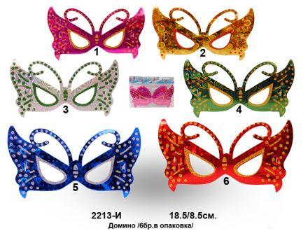 "Парти маска""Домино""-6бр в опаковка 18,5/8,5см"