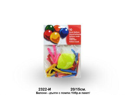 Парти балони-дълги с помпа /10бр.в пакет/  ,20/15см