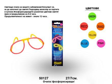 Очила фосфорисиращи 50127 ,27/7см