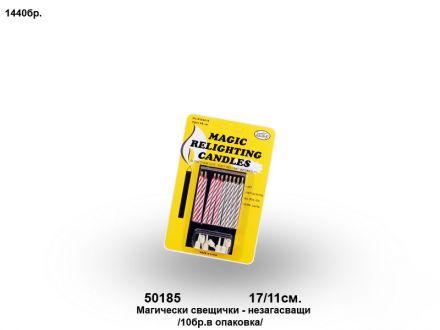 Магически свещи Незагасващи /10бр в опаковка/ -17/11см