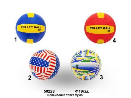 Волейболна топка 4-ка -гума ,Ф19см