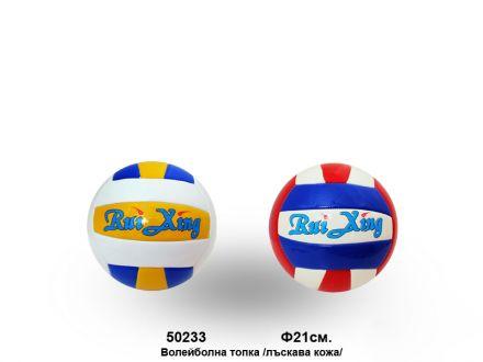 Волейболна топка 4-ка кожа ,Ф21см