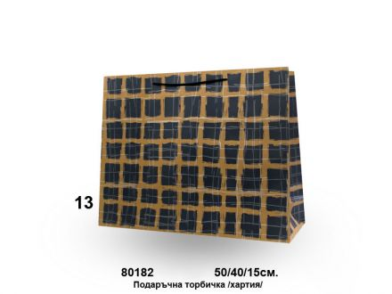 Подаръчна торбичка хоризонтална - 50x40x15