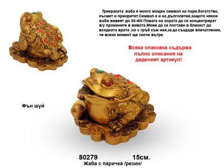 Жаба с паричка 15 см.