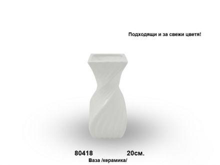 Ваза керамика / 80418 -20см