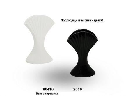 Ваза керамика -20см
