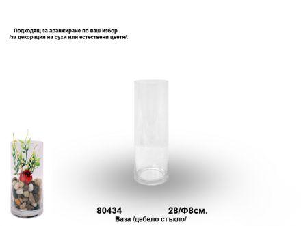 Ваза стъкло цилиндър - 28/Ф8см.