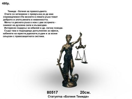 Статуетка Темида малка / 80517  -20см