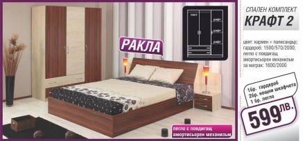 Спален комплект Крафт 2